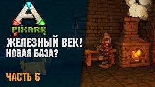 PixARK #6 - Железный Век! Новая База?!