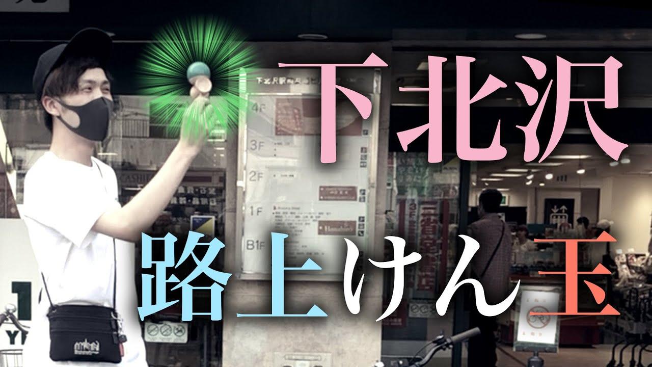 【9番街レトロ】シモキタの路上でけん玉