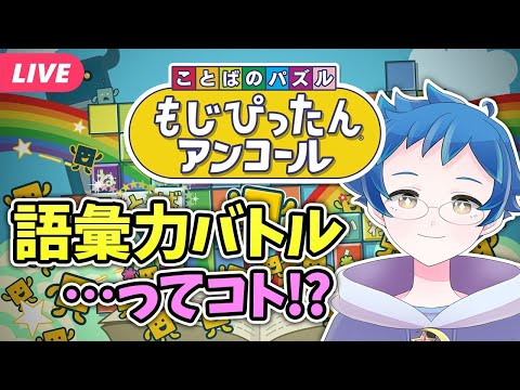 【ことばのパズル もじぴったんアンコール】語彙力バトルの始まりです【夜更坂しん/Vtuber】 Mojipittan Encore live gameplay