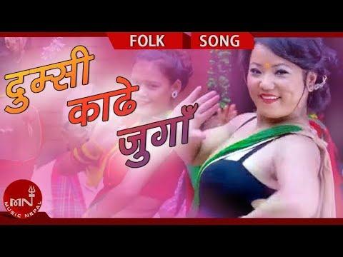 दुम्सी काँडे जुँगाको लाग्छ मलाई डर - New Nepali Teej Song 2073/2016 | Dumsi Kade Junga - Jyoti Magar
