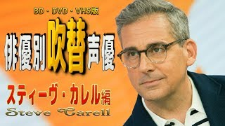 俳優別 吹き替え声優 573 スティーヴ・カレル 編 郷田ほづみ 検索動画 7
