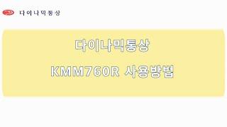 다이나믹 KMM760R 휘핑기 사용설명 영상