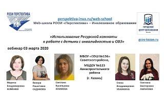 Вебинар: Использование Ресурсной комнаты в работе с детьми с инвалидностью и ОВЗ (03.03.20)