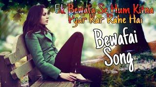 Ek Bewafa Se Hum Kitna Pyar Kar Rahe Hai Hindi sad song