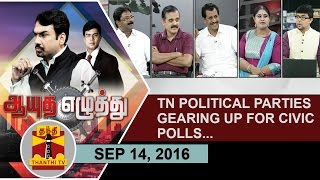Aayutha Ezhuthu 14-09-2016 TN Political Parties gearing up for Civic Polls… – Thanthi TV Show