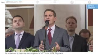 Церемония посвящения в студенты МГТУ им. Н.Э. Баумана