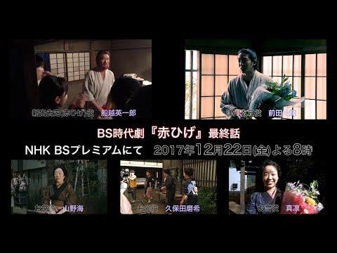 BS時代劇『赤ひげ』いよいよ最終回 - YouTube