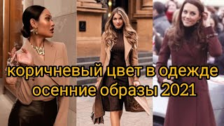 Коричневый цвет в одежде Осенние образы 2021 коричневыйцвет женскаямода