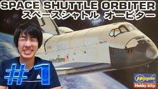 本日の動画は人生初のスペースシャトルプラモデル制作どす。 大変小さい...