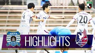 ブラウブリッツ秋田vsファジアーノ岡山 J2リーグ 第11節