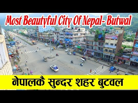 Most Beautiful City Of Nepal  BUTWAL || नेपालकै सुन्दर शहर बुटवल
