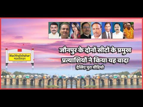 जौनपुर के दोनों सीटों के प्रमुख प्रत्याशियों ने किया यह वादा, देखिए पूरा वीडियो