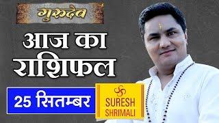 Video 25 SEPTEMBER 2018, AAJ KA RASHIFAL ।Today horoscope  Daily/Dainik bhavishya in Hindi Suresh Shrimali download MP3, 3GP, MP4, WEBM, AVI, FLV September 2018