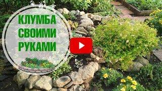 Простой дизайн сада 🌟 Клумба своими руками ➡ Мастер класс эксперта hitsadTV
