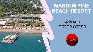 MARITIM PINE BEACH RESORT 5* (Турция, Белек) - краткий обзор отеля и рекомендации