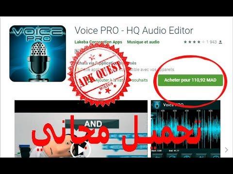 voice pro مهكر