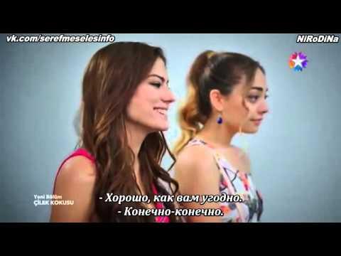 Запах клубники 10 серия смотреть на русском языке онлайн