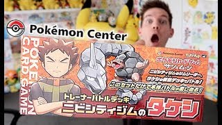 Opening A Pokemon Center