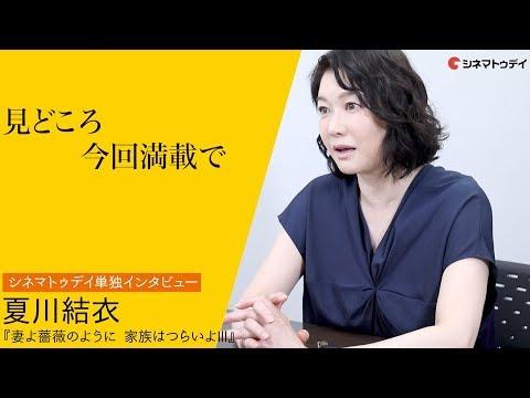 夏川結衣、いつまでも仲良しな家族であってほしい!映画『妻よ薔薇のように 家族はつらいよIII』単独インタビュー