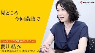 映画『妻よ薔薇のように 家族はつらいよIII』で平田史枝役を務めた夏川...