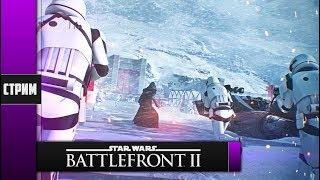 Star Wars Battlefront 2 (Beta) - За Империю! (PC)
