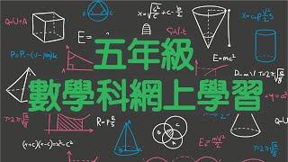 Publication Date: 2020-02-12 | Video Title: 【停課不停學】網上自主學習 小學五年級數學科