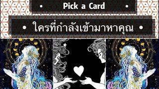 Pick a Card   ใครที่กำลังจะเข้ามาหาคุณ