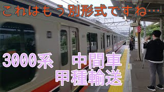 【もはや別形式】東急3000系 中間車 甲種輸送 府中本町駅