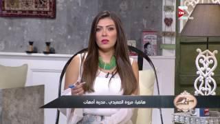 مروة الصعيدي لـ ست الحسن: الأم لازم تصاحب بنتها وابنها أثناء مرحلة المصاحبة