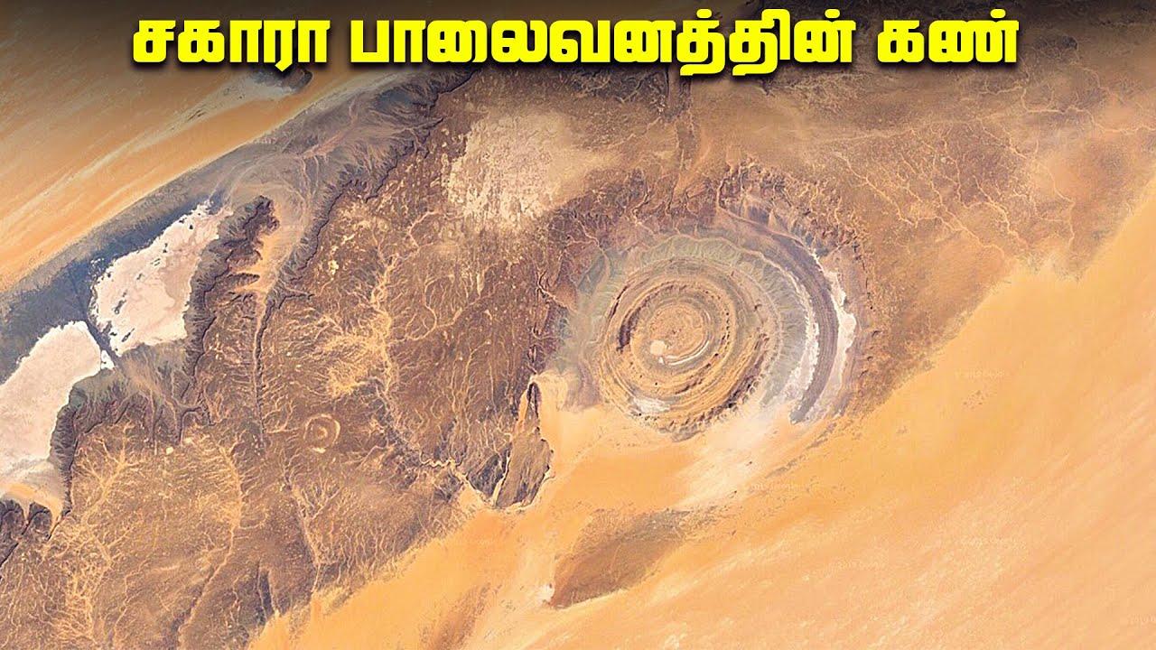 சகாரா பாலைவனத்தின் ரகசியம் - Sahara Desert Facts