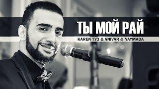 Karen ТУЗ & Anivar & Naymada - Ты Мой Рай (Live Асаки) thumbnail