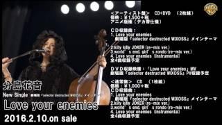 2016年2月10日発売 分島花音 New Single「Love your enemies」(劇場版...