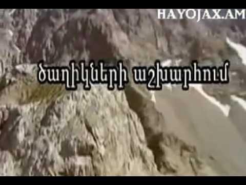 Tsaxikneri Ashxarhum  karaoke Armenian song Rabiz