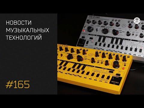 News #165: Soma Lab Reflex, Behringer TD-3-MO, Audacity «подслушивает» пользователей и др.