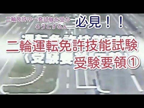 これは重要!!社内運転技能試験に合格するための運転練習posted by partiefunve