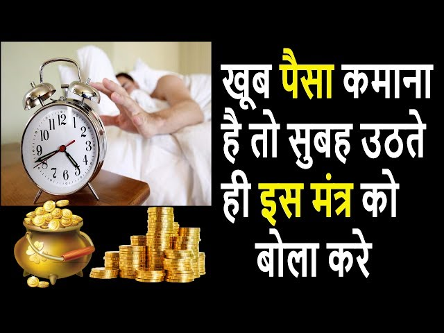??? ???? ????? ?? ?? ???? ???? ?? ?? ????? ?? ???? ??? | Mantra to attract money  ?