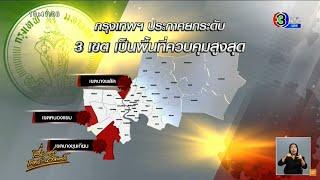 กทม.ประกาศ สั่งปิดล็อก 25 สถานที่เสี่ยงติดโควิด-19 พร้อมประกาศ 3 เขต ยกระดับควบคุมสูงสุด