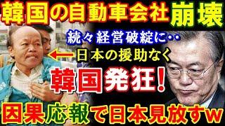 【海外の反応】K国の大手自動車会社が続々経営破綻!借金を踏み倒しストライキ続出中!日本「恩を仇で返すお隣りは絶対に助けません!」【鬼滅のJAPAN】