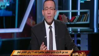 على هوى مصر - خالد صلاح :لازم الشعب يثق في تصويت البرلمان في قضية تيران وصنافير