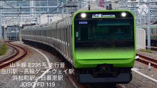 JR山手線E235系 三菱フルSiC-VVVF走行音