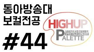동아방송예술대학 보컬전공 최호열 -공연 & 입시 후기 …