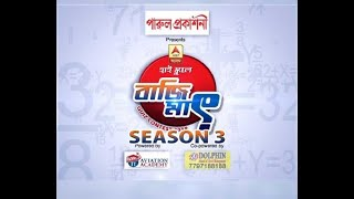 watch: full episode of ABP Ananda High School-e Bajimat, season 3