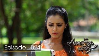 Konkala Dhoni | Episode 24 - (2017-11-10) | ITN Thumbnail