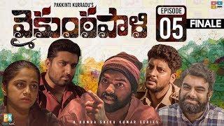 Vaikuntapali || Ep 05 Finale || Telugu Web Series  || Pakkinti Kurradu || Tamada Media
