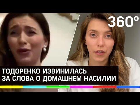 «А что ты сделала, чтобы он тебя не бил?» Тодоренко захейтили за слова о домашнем насилии