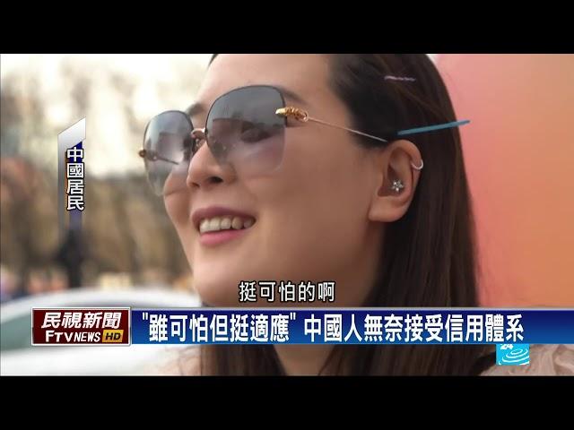 【民視全球新聞】中國社會信用系統 宛如種姓制度?2019.12.08