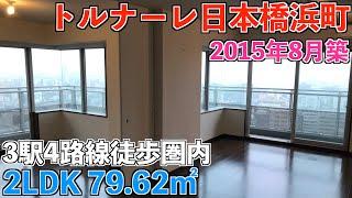 トルナーレ日本橋浜町2LDK・79.62㎡【内覧動画】