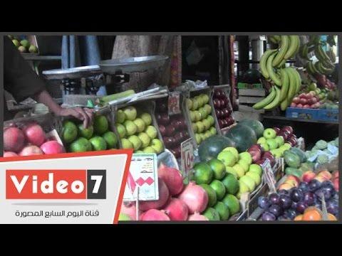 اليوم السابع : بالفيديو.. تعرف على أسعار الفاكهة بالأسواق