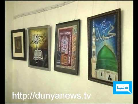 Dunya News-03-02-2012-Islamic Calligraphy in Faisalabad