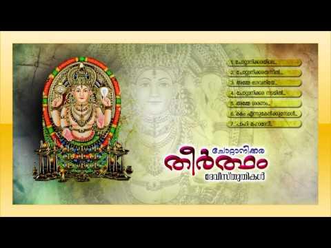ചോറ്റാനിക്കര തീര്ത്ഥം | CHOTTANIKKARA THEERTHAM | Hindu Devotional Songs Malayalam